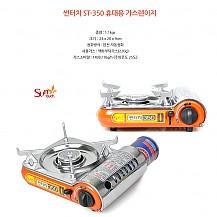 가스버너 ST-350 삼오공
