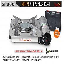 가스버너 ST-30000 세라믹