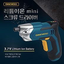 ★인터넷판매금지★[특판용]대우 리튬이온 미니 충전 스크류드라이버